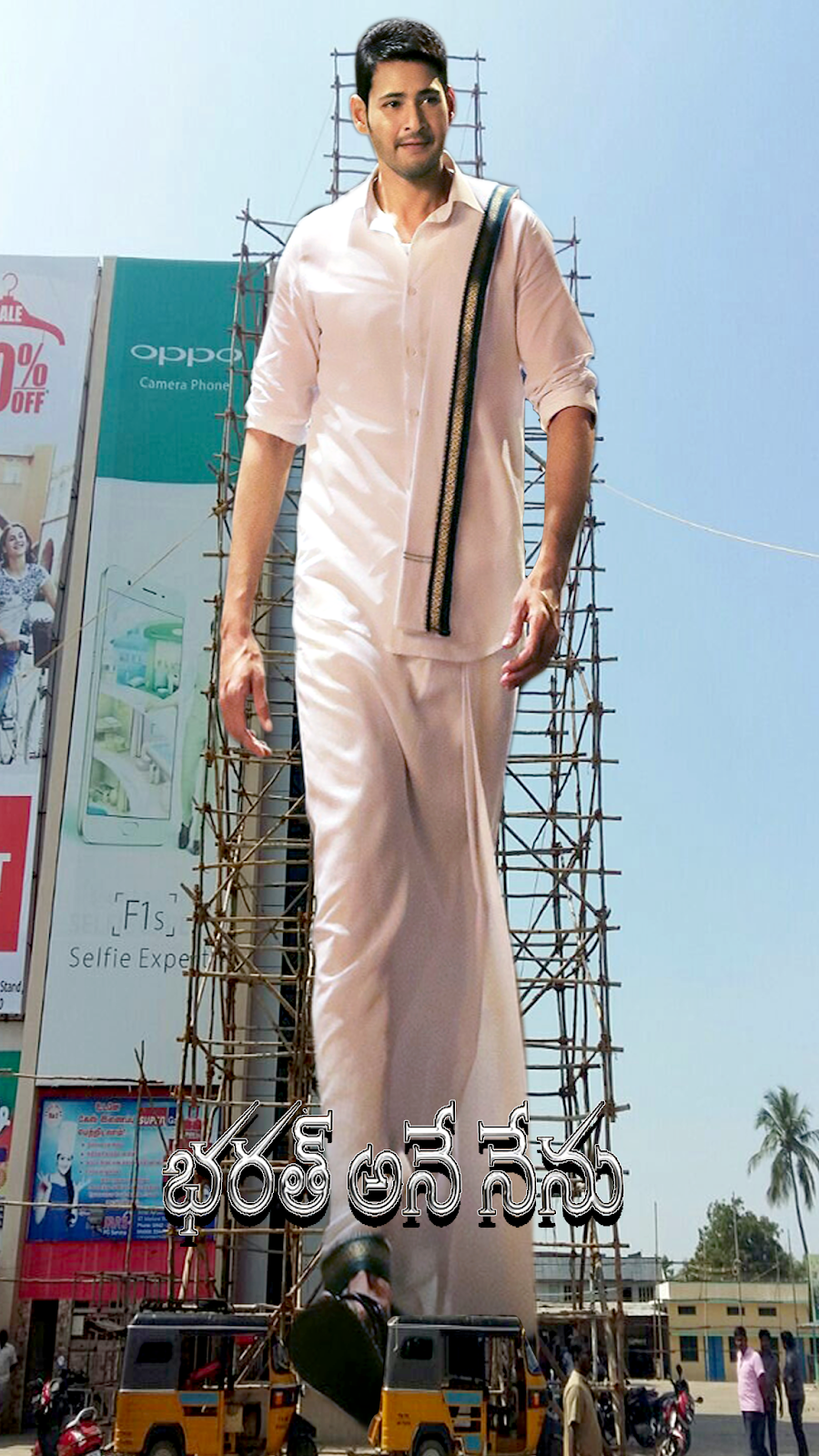 Bharat Ane Nenu Tamilnadu 190 feet biggest cut out in