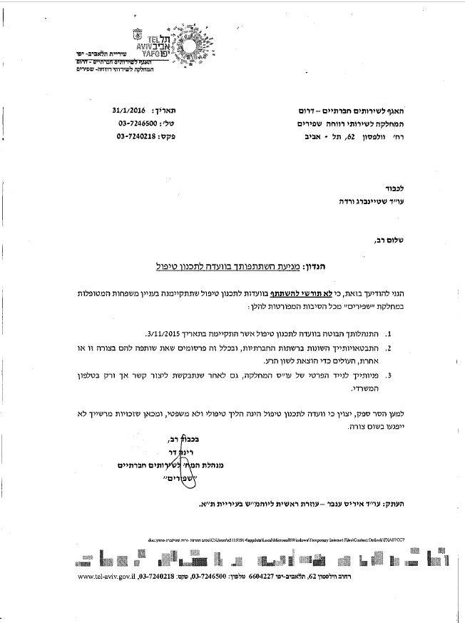 רינת דר לשכת הרווחה תל אביב מונעת מעורכת דין לייצג הורים בוועדות החלטה על גורל ילדיהם