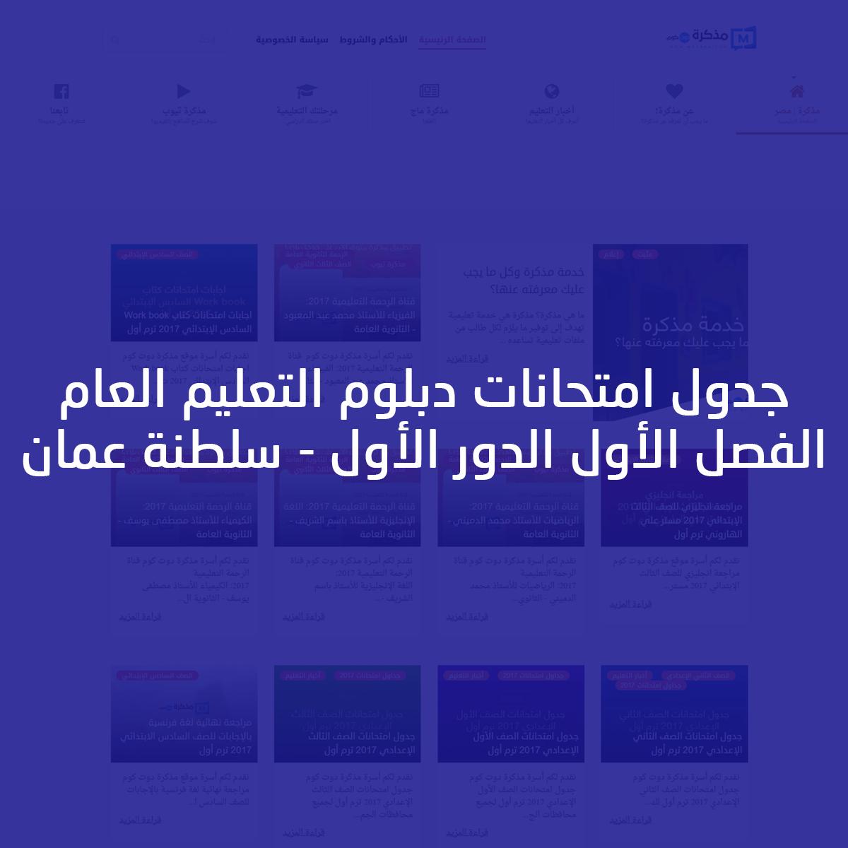 جدول امتحانات دبلوم التعليم العام الفصل الأول الدور الأول - سلطنة عمان