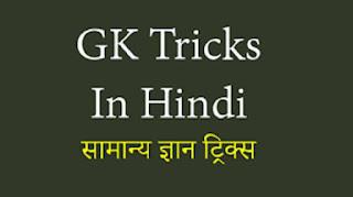 GK short tricks