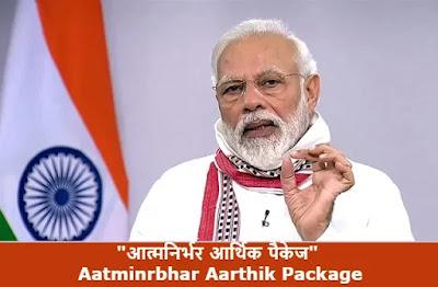 Atmanirbhar Aarthik Package | आत्मनिर्भर भारत अभियान, कोरोना राहत पैकेज