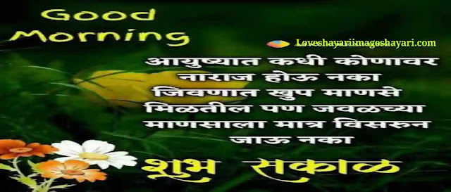 Good morning message in marathi 2020-2021 new