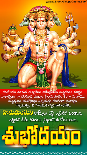 good morning telugu, bhakti quotes in telugu, lord hanuman stotram in telugu, lord hanuman hd wallpapers
