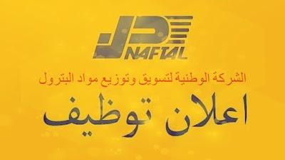 نفطال الشركة الوطنية لتسويق وتوزيع مواد البترول