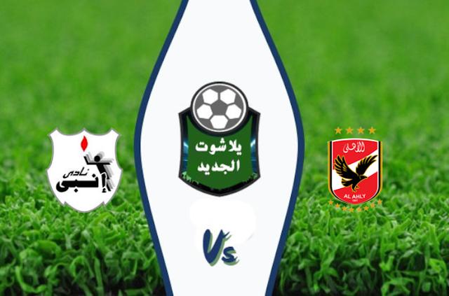نتيجة مباراة الأهلي وإنبي اليوم الأحد 9 أغسطس 2020 الدوري المصري