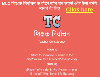 ONLINE FORM TEACHER MLC VOTER || शिक्षक एमएलसी चुनाव का वोटर कैसे बनें।