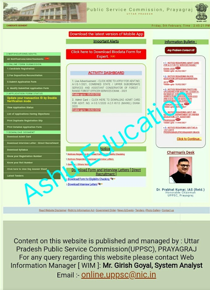 UPPSC EXAM NOTIFICATION 2021