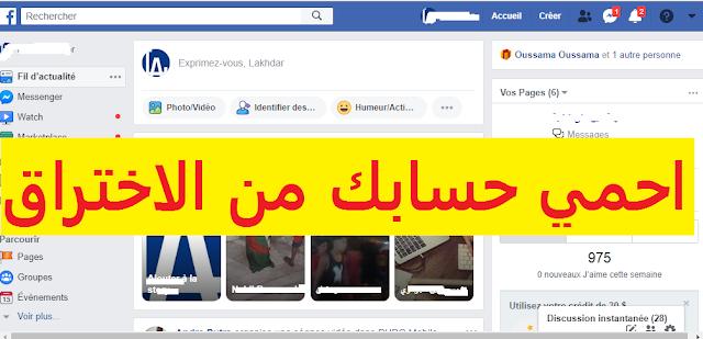 كيف تحمي حسابك الفيسبوك من الاختراق