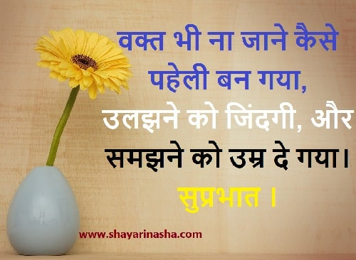 Good Morning/ Suprabhat wishes in Hindi with Images