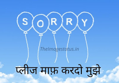 sorry images in hindi for status