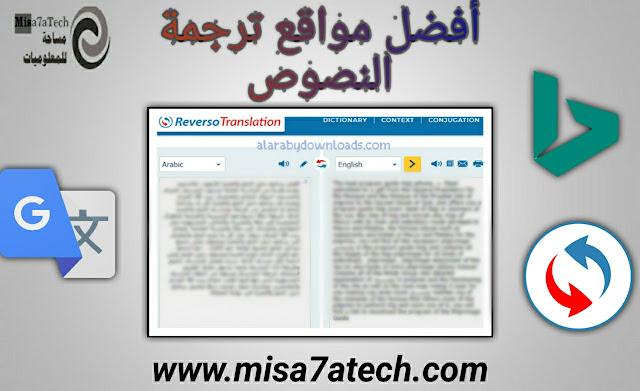 أفضل مواقع الترجمة الفورية للنصوص بدقة وبشكل احترافي | ترجمة فورية للنصوص بدقة واحترافية