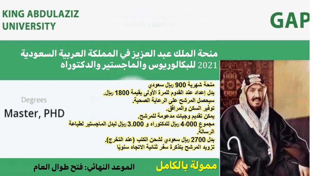 H L Show منحة الملك عبد العزيز في المملكة العربية السعودية 2021 للبكالوريوس والماجستير والدكتوراه ممولة بالكامل