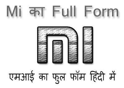 Mi का फुल फॉर्म क्या होता हैं - Mi Full Form in Hindi