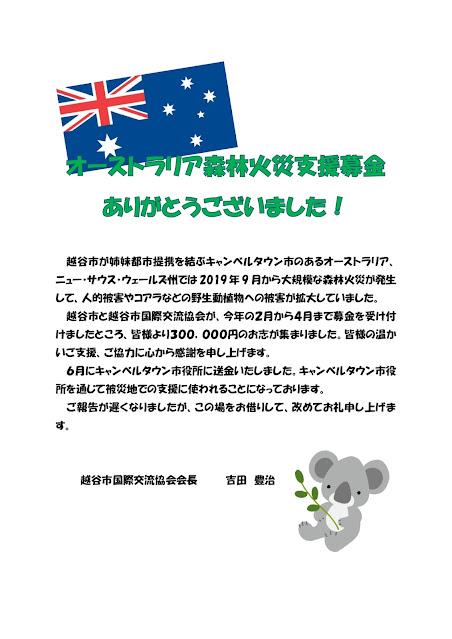 オーストラリア森林火災支援募金 ありがとうございました!