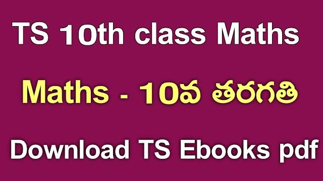TS 10th Class Maths Textbook PDf Download | TS 10th Class Maths ebook Download | Telangana class 10 Maths Textbook Download