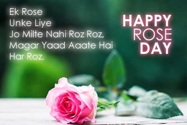 Happy Rose Day Shayari 2016 wishes in Hindi