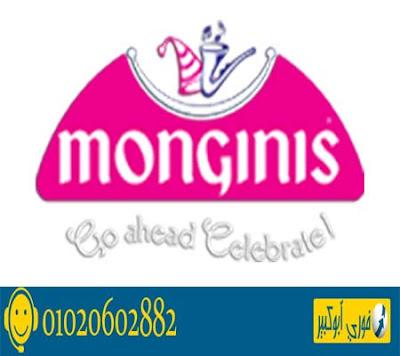 مونجينى مصر