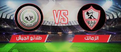 مشاهدة مباراة الزمالك وطلائع الجيش 6-9-2020 بث مباشر في الدوري المصري