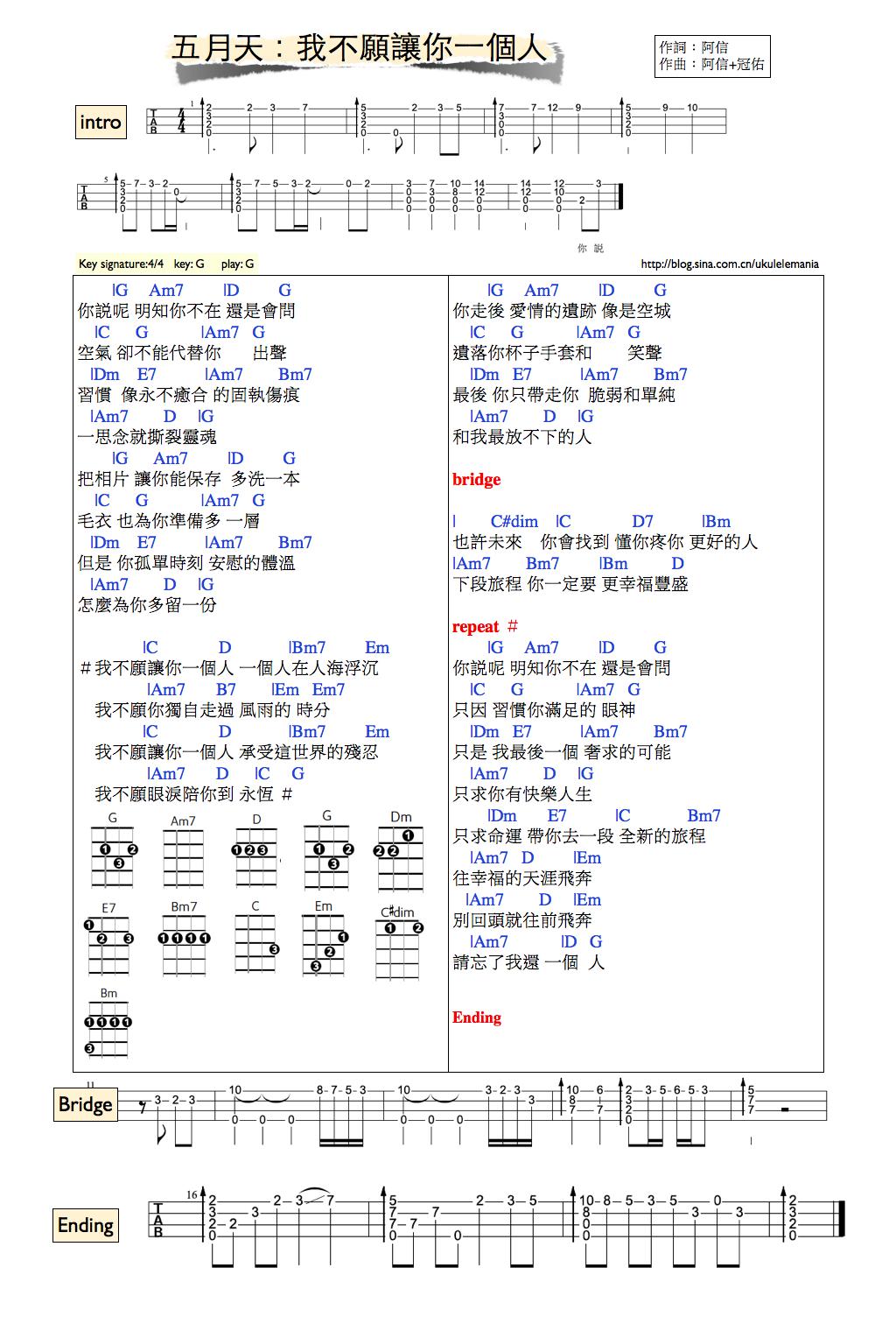ukulelemania: #25 五月天:我不願讓你一個人 Ukulele chord譜