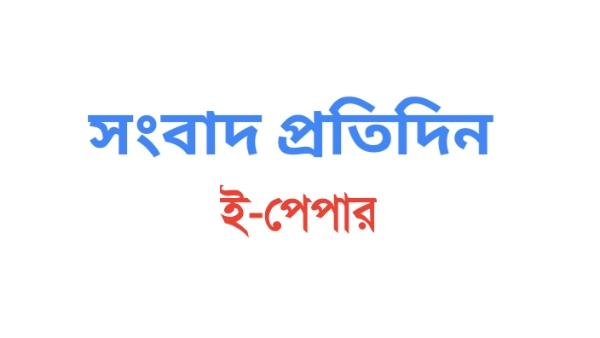 sangbad pratidin epaper today pdf Download