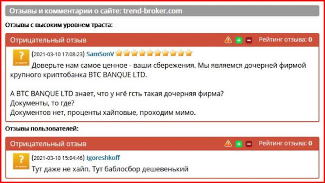Отзывы и комментарии о сайте: trend-broker.com
