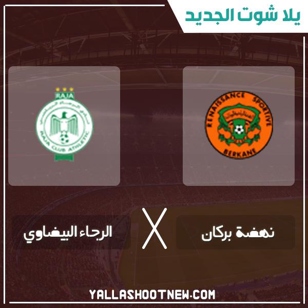 مشاهدة مباراة الرجاء البيضاوي ونهضة بركان بث مباشر اليوم 19-1-2020 في الدوري المغربي