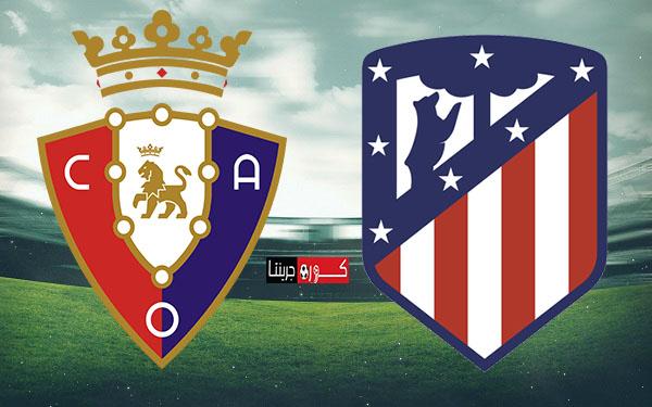مشاهدة مباراة أتلتيكو مدريد وأوساسونا بث مباشر اليوم 17-6-2020