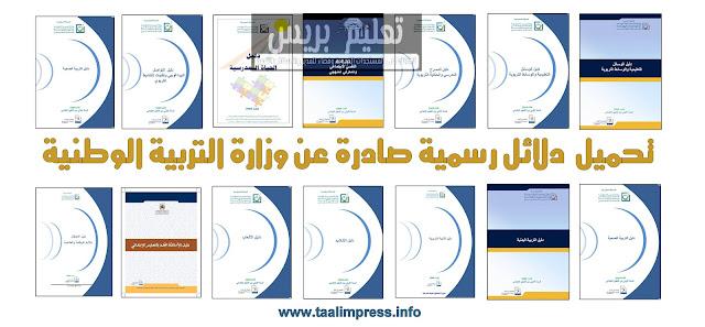 تحميل  دلائل رسمية صادرة عن وزارة التربية الوطنية