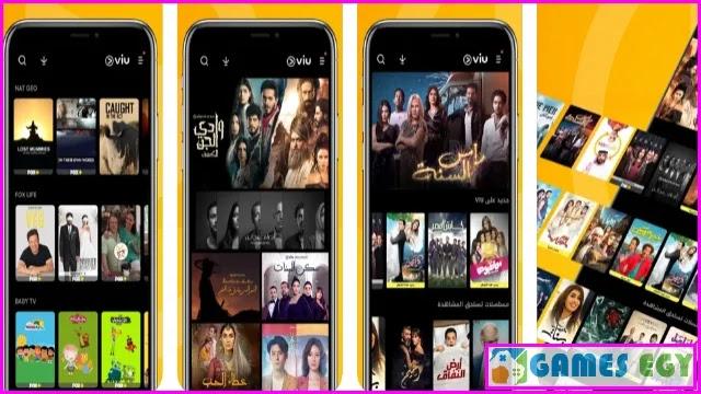 تطبيق Viu عرض مسلسلات رمضان