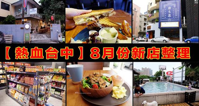 01 - 【熱血台中】2016年8月台中新店資訊彙整,25間台中餐廳