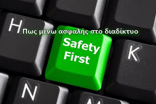 [How to]: Τι κάνω για να είμαι απόλυτα ασφαλής στο διαδίκτυο
