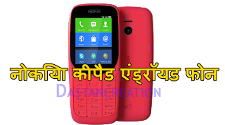 Android Feature Phone,Android Support In Feature Phone,First Android Feature Phone,nokia android phone,nokia phones,Tech news