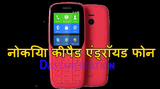 दुनिया का पहला नोकिया कीपैड एंड्रॉयड फीचर फोन