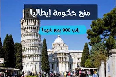 المنح الدراسية الممولة من حكومة إيطاليا لدراسة الماجستير 2021