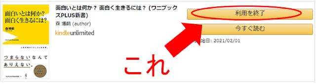 Kindle Unlimitedタイトルの利用の終了方法_Amazonサイトからの手順