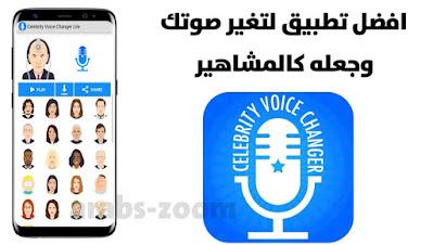 افضل تطبيق لتغير صوتك وجعله مثل المشاهير من خلال هاتفك