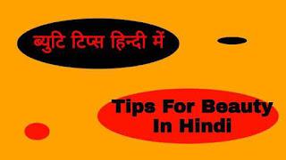 Tips For Beauty In Hindi - ब्युटि टिप्स हिन्दी में