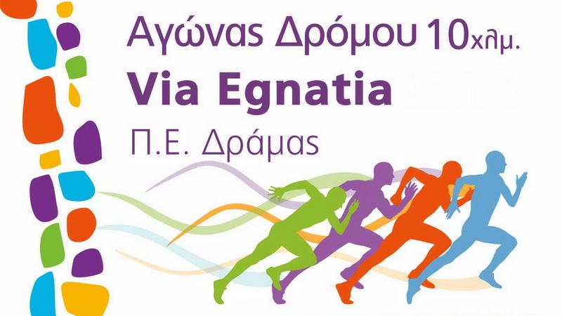 Αγώνας Δρόμου Via Egnatia Αμφίπολη - Δράμα - Φίλιπποι