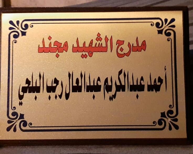 رئيس جامعة دمنهور يطلق إسم الشهيد أحمد عبد الكريم على اكبر مدرجات كلية الآداب