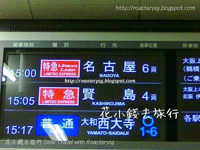 近鐵特急Urban Liner Plus指示牌