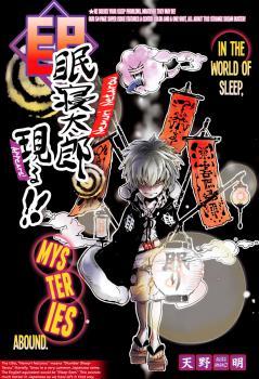 Nemuri Netarou Awararu!! Manga