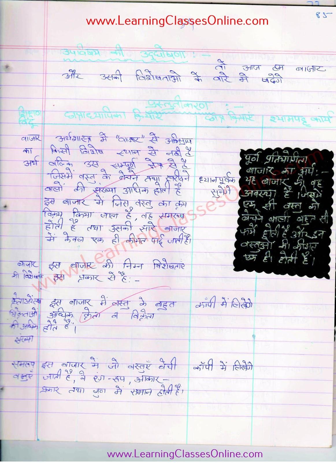 bazaar lesson plan class 10 in hindi