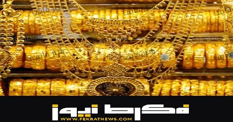 سعر الذهب اليوم الأحد 1/10/2017 في محلات الصاغة السوق المالي العالمي