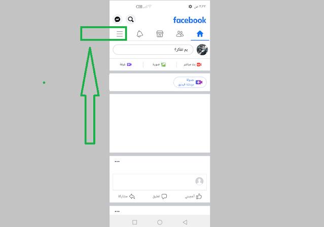 اخفاء الاصدقاء في الفيسبوك عن الجميع 2021