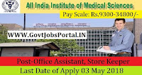 All India Institute of Medical Sciences Recruitment 2018 –Office Assistant, Store Keeper