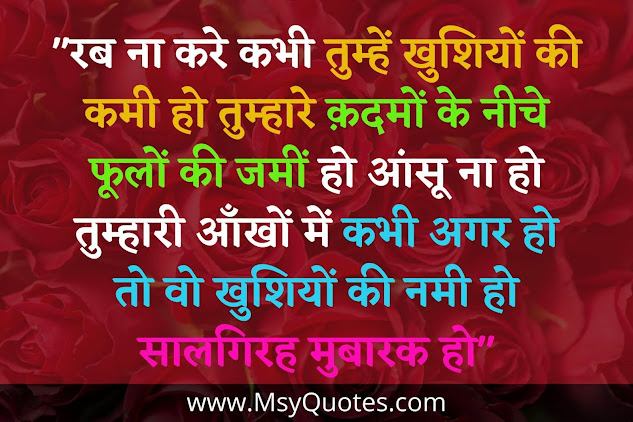 Marriage Anniversary Wishes In Hindi For Wife,Marriage Anniversary Wishes In Hindi Font