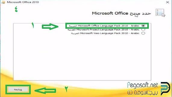 تعريب مايكروسوفت اوفيس 2010