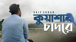 Kuashar Chadore Lyrics (কুয়াশার চাদরে) Saif Zohan | R Joy
