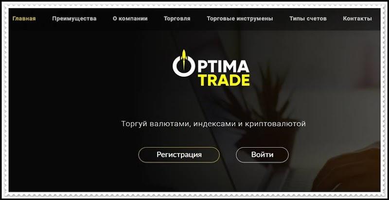 Мошеннический сайт optima-trade.online – Отзывы, развод! Компания Optima Trade мошенники