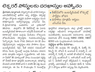 SSA Srikakulam KGBV Part Time Lecturer Jobs Recruitment Application form-PGT Post Graduate Teachers Jobs